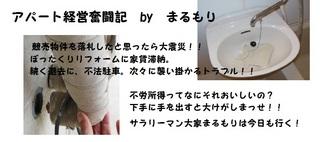 奮闘記ブログバナー.jpg