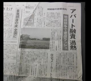 2017.7.11読売新聞.jpg