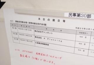 3月14日債権者集会.jpg