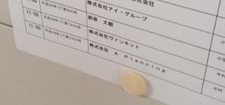 債権者集会スケジュール表2018.4.23.jpg